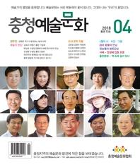 충청예술문화 2018년 4월(통권73호)