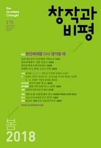 창작과비평 179호