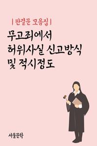 무고죄에서 허위사실 신고방식 및 적시정도 (판결문 모음집)