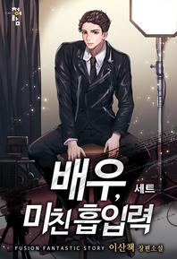 배우, 미친 흡입력(전7권)