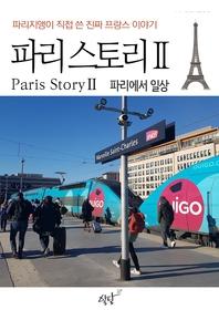파리지앵이 직접 쓴 진짜 프랑스 이야기 - 파리 스토리Ⅱ 파리에서 일상 편