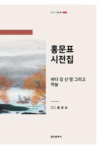 [홍문표_시집 총서_10]_홍문표시전집 -바다 강 산 땅 그리고 하늘