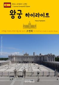 원코스 유럽107 스페인 왕궁 하이라이트 서유럽을 여행하는 히치하이커를 위한 안내서