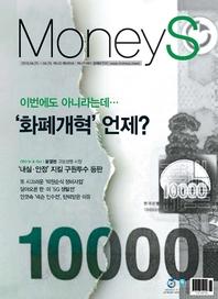 머니S 2019년 4월 589호 (주간지)