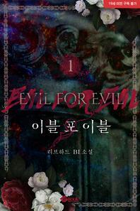 이블 포 이블 (Evil for Evil). 1