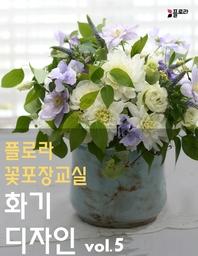 플로라꽃포장교실 화기디자인 vol.5