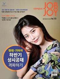 캠퍼스 잡앤조이 (CAMPUS Job & Joy) 173호