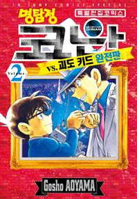 명탐정 코난 VS 괴도키드(완전판). 2