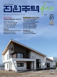 전원주택라이프 2020년 01월호