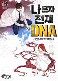 나 혼자 천재 DNA. 14(완결)