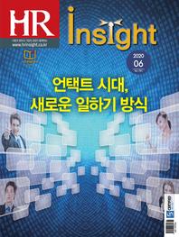 HR Insight 2020년 06월호