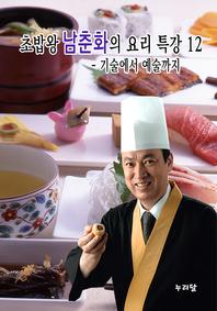 초밥왕 남춘화의 요리특강 12 (기술에서 예술까지)