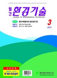 월간환경기술 2017년 3월호