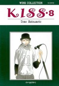 키스(KISS). 8 (완결)