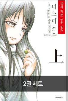 미스미소우(완전판) 2권 완결 세트