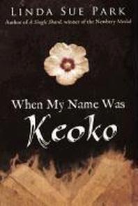 [해외]When My Name Was Keoko (Prebound)