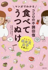 [해외]マンガでわかるココロの不調回復食べてうつぬけ