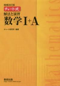 チャ-ト式 解法と演習數學1+A 贈補改訂版