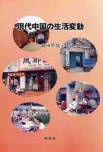 現代中國の生活變動