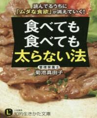 [해외]食べても食べても太らない法