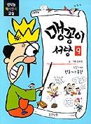 맹꽁이 서당 9(조선시대헌종-고종편)(신나는역사만화교실)