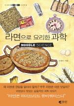 라면으로 요리한 과학