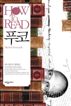 HOW TO READ 푸코(HOW TO READ 시리즈)