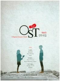 느낌있는 OST 연주곡집 Vol. 5