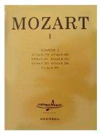 모차르트 1 새책 / 피아노 소나타 1  (MOZART SONATEN 1)