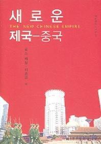 새로운 제국 중국(국제문제시리즈 7)