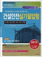 건설안전 실기 필답형(2010년 합격대비용)(3판)(안전관리수험대비서 05)