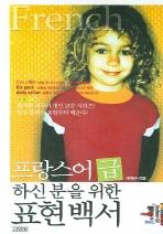 프랑스어 급하신 분을 위한 표현백서(MP3CD1장포함)(외국어 급표현 시리즈 French)
