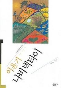나비 넥타이(2판)(오늘의 작가총서 16)