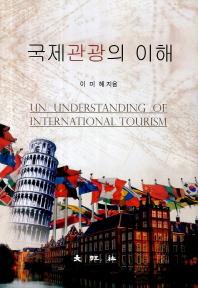 국제관광의 이해(양장본 HardCover)
