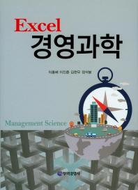 경영과학(Excel)(양장본 HardCover)