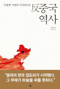 반 중국역사(오랑캐 - 주변국 지식인이 쓴)