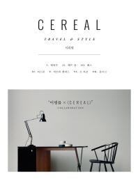 시리얼(Cereal) Vol. 9