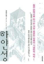 하얀성 (이난아 역)