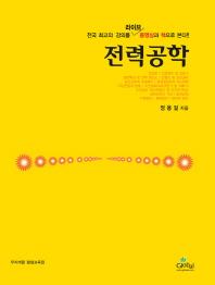 전력공학(2012)