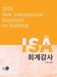 ISA 회계감사(2020)(New)(7판)
