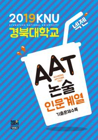 경북대학교 AAT논술 인문계열(2019)(넥젠)