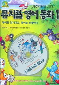 뮤지컬 영어 동화 1(CD1장포함)