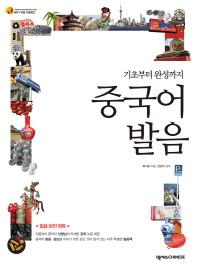 중국어 발음(2판)(CD1장포함)