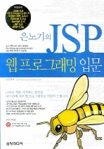 JSP 웹프로그래밍 입문(은노기의)(CD1장포함)