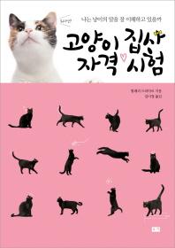 고양이 집사 자격 시험
