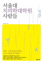서울대 치의학대학원 사람들