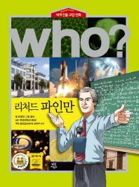 리처드 파인만(Who)(세계 인물 교양 만화 35)(양장본 HardCover)