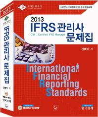 IFRS관리사 문제집(2013)