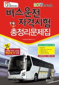 버스운전 자격시험 총정리문제집(2017)(8절)