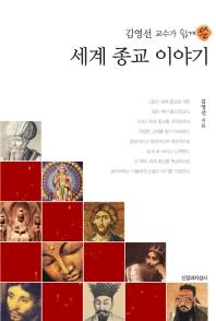 세계 종교 이야기(김영선 교수가 쉽게 쓴)